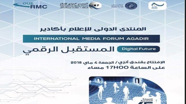 انطلاق فعاليات المنتدى الدولي للإعلام بأكادير