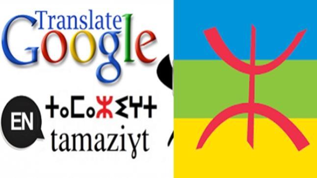 """غوغل يقرر إدراج اللغة الأمازيغية في خدمة الترجمة """"Google Translate"""""""