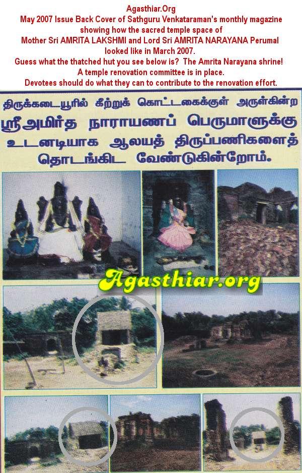 Thirukadavur Amirthanarayana Perumal temple.Image.jpg
