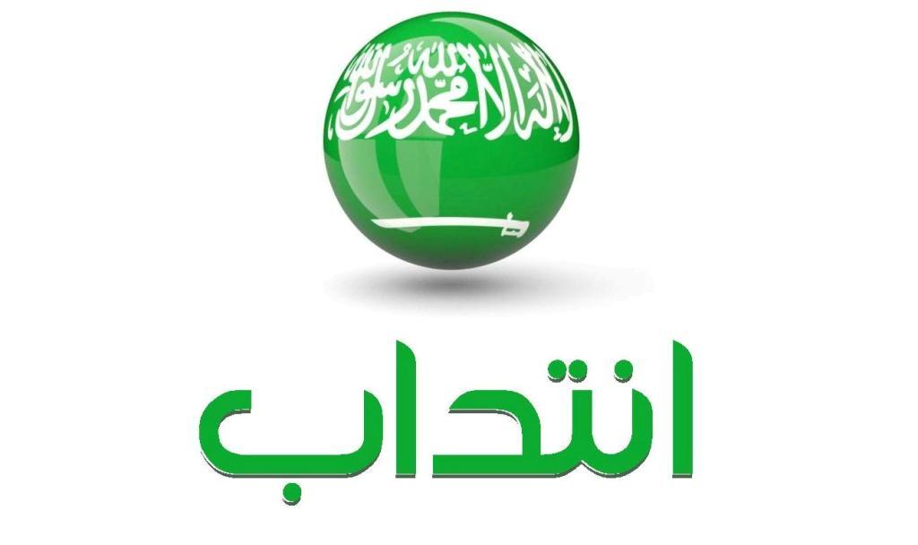 انتداب أساتذة   للعمل بالمملكة العربية السعودية