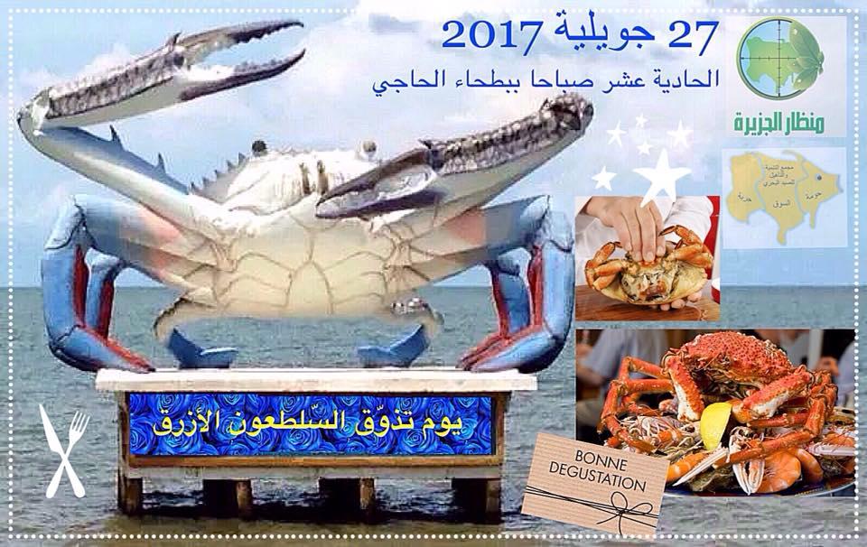 مهرجان تذوق السلطعون البحري