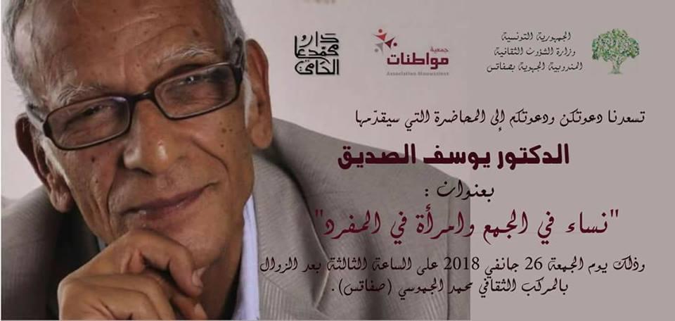 """محاضرة للدكتور يوسف الصديق بعنوان: """" نساء في الجمع و امرأة في المفرد """""""