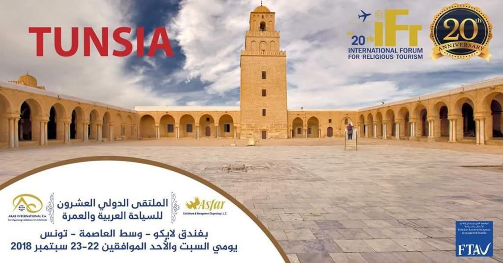 20th International Forum For Religious Tourism  // الملتقي الدولى العشرون للسياحة العربية والعمرة بتونس