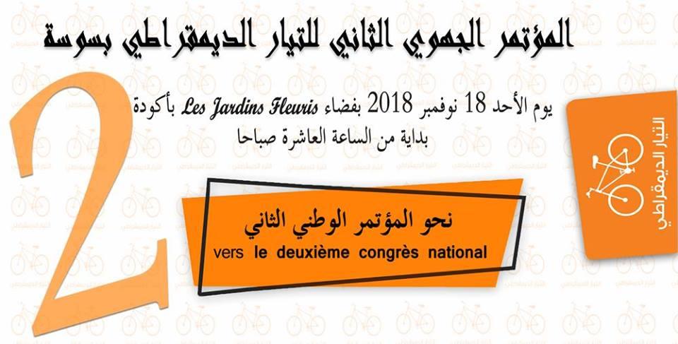 المؤتمر الجهوي الثاني للتيّار الديمقراطي بسوسة