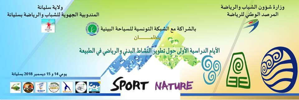Journées d'étude des activités physique de pleine nature