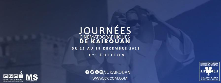 JCK Journées Cinématographiques de Kairouan