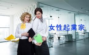 女性起業家-2071332_640.jpg