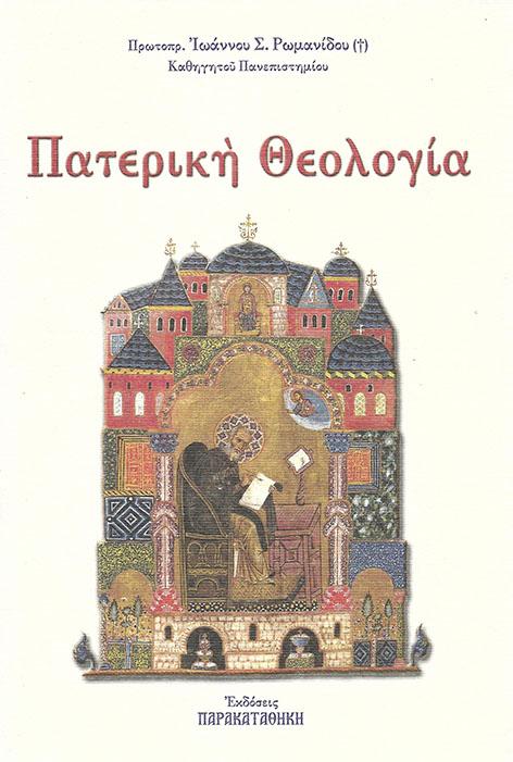 Αποτέλεσμα εικόνας για Περί της αποκλίσεως της Δυτικής Χριστιανοσύνης από το Ορθόδοξο ήθος Πρωτοπρεσβυτέρου Ιωάννου Ρωμανίδου