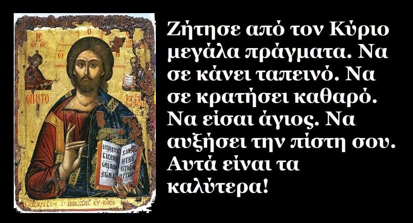 Ομιλία στην Κυριακή των Πατέρων της Δ΄ Οικ. Συνόδου