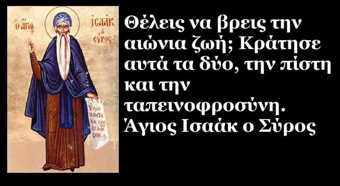 «Ο πολύ αδικημένος Άγιος, Αββάς Ισαάκ ο Σύρος~ Η ιερή μνήμη του εορτάζεται στις 28 Σεπτεμβρίου».