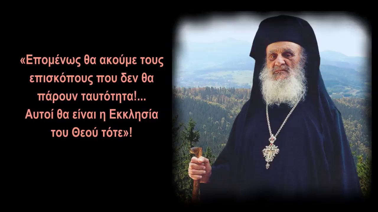 Γέροντας Αμβρόσιος Λάζαρης (+2006): Υπακοή μόνο στους επισκόπους που δεν θα πάρουν ταυτότητα!