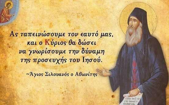 Άγιος Σιλουανός ο Αθωνίτης: «Προσευχήσου στον Κύριο να λιγοστέψουν οι θλίψεις»