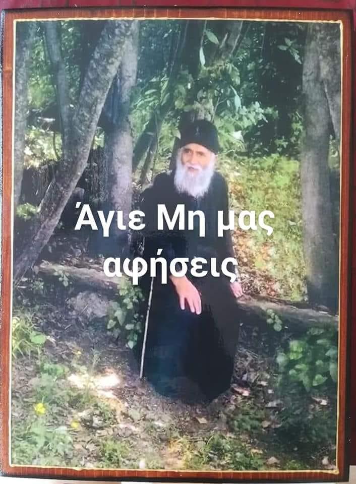 Άγιος Παΐσιος: Υπάρχουν στο Άγιο Όρος 10 Άγιοι μεγαλύτεροι στην αρετή από μένα