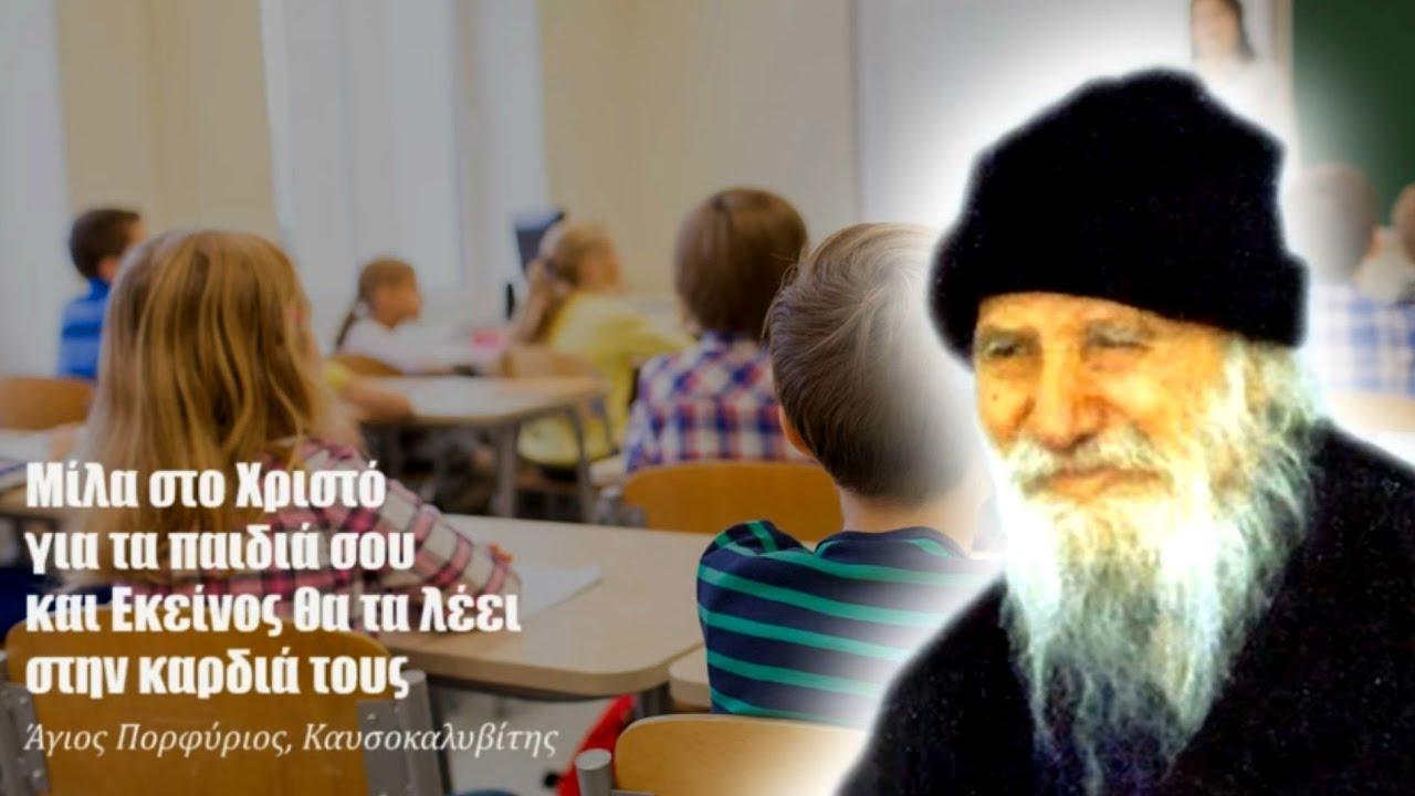 Αγίου Πορφυρίου~Η αγωγή των παιδιών