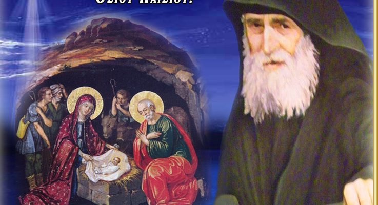 Άγιος Παΐσιος: -Χριστούγεννα και να κοιμηθούμε! Η μητέρα μου έλεγε: «Απόψε μόνον οι Εβραίοι κοιμούνται»