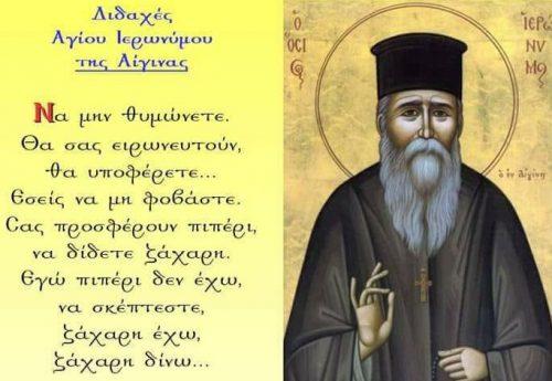 """""""Ο Θεός θα σου ζητήσει στην άλλη ζωή ή το παιδί σου σωσμένο ή πληγές στα γόνατά σου (από την προσευχή)"""" ~ Όσιος Γέρων Ιερώνυμος Ησυχαστής της Αιγίνης (✞ 16 Οκτωβρίου 1966)"""