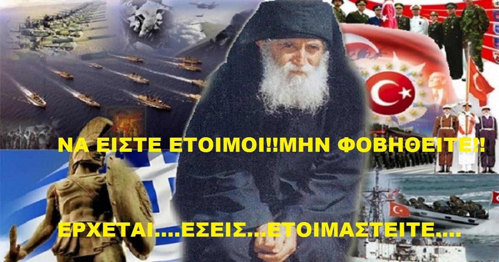 """Ο COVID-19 θα χρησιμοποιηθεί από την Τουρκία σαν  """"όπλο"""" κατά της Ελλάδος"""