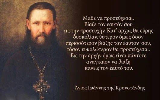 Περί των αχράντων του Χριστού μυστηρίων Άγιος Ιωάννης της Κρονστάνδης