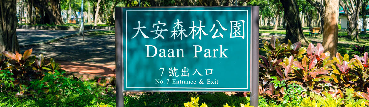 Where to stay in Taipei-Taiwan-Featured photo-Da_an Forest Park