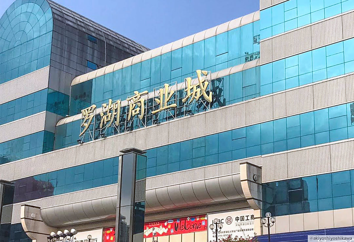 Things to do in Shenzhen-China-Luohu Commercial City