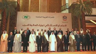 Photo of مجلس وزراء المالية العرب يلتقون في مراكش يوم 17 أبريل القادم