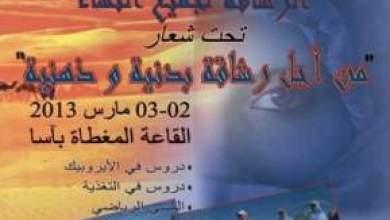 Photo of آسا الزاك تحتضن الدورة الرابعة من الرشاقة لجميع النساء