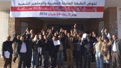 Photo of إحصائيات الإضراب الوطني العام ليومه الأربعاء 24 فبراير الجاري
