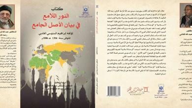 """Photo of إصدار جديد للدكتور """"مصطفى الغاشي"""" و الدكتور الراحل """"عبد الله المرابط الترغي"""""""