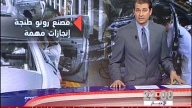 Photo of ازدهار صناعة السيارات بالمغرب