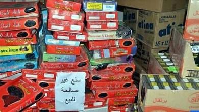 Photo of حجز وإتلاف 9292 كلغ طن من المواد الغذائية الفاسدة خلال الثلث الثاني من شهر رمضان على مستوى جهة الدار البيضاء سطات