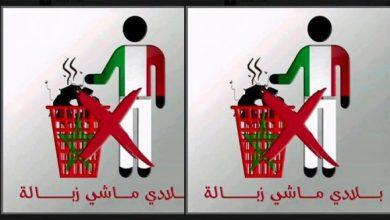 Photo of الحكومة توقف استيراد النفايات من الخارج