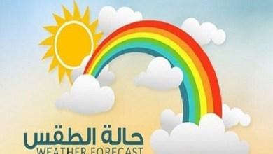 Photo of توقعات أحوال الطقس بثاني أيام العيد