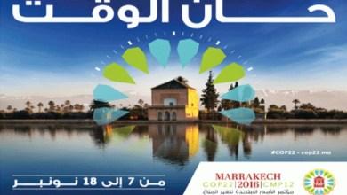 Photo of قمة الفرنكوفونية تشيد بنجاح مؤتمر (كوب 22) بمراكش