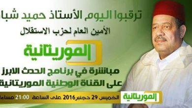 Photo of شباط لم يحل ضيفا على قناة مورتيانية والأسباب تقنية!