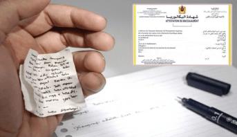 Photo of بلاغ وزارة التربية الوطنية حول قانون زجر الغش في الامتحانات
