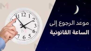 Photo of وزارة الوظيفة العمومية تعلن عن موعد الرجوع إلى الساعة القانونية