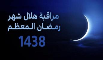 Photo of تاربخ وميقات مراقبة هلال شهر رمضان المبارك 1438