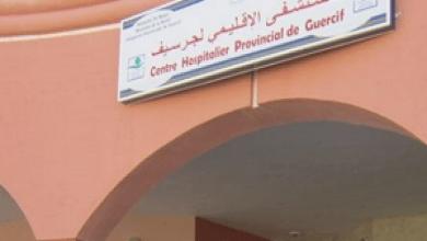 Photo of بلاغ لمندوبية الصحة حول موضوع ابتزاز في مستشفى جرسيف