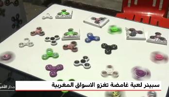 "Photo of روبورتاج/فيديو: ""سبينر"" لعبة غامضة تغزو الأسواق المغربية"