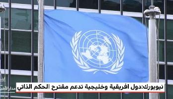 Photo of فيديو: دول من مختلف بقاع العالم تدعم بالأمم المتحدة مقترح الحكم الذاتي بالصحراء المغربية