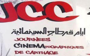 الإعلان عن الأفلام التونسية المشاركة في المسابقة الرسمية للنسخة 28…