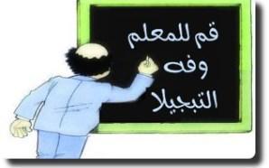 """كارثة وصلها التعليم بالمغرب: تلميذ """"تكرفس"""" على أستاذ بالضرب داخل…"""