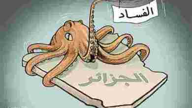 Photo of بلاغ مجلس النواب حول الشروع في تطبيق نظامه الداخلي الجديد