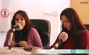 ياسمين وفرحانة تغريان المستمع بمواضيع برنامجهما صباحيات مغاربية