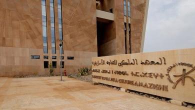 Photo of المعهد الملكي للثقافة الأمازيغية يحتفي بالسنة الأمازيغية الجديدة 2968
