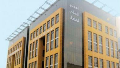 Photo of المغرب: إحداث هيئة مشتركة بين المجلس الأعلى للسلطة القضائية