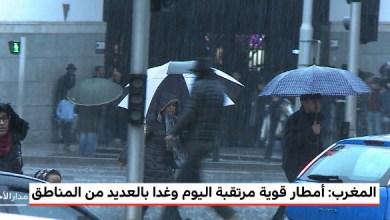 Photo of نشرة خاصة: أمطار وزخات رعدية محليا قوية مرتقبة اليوم السبت وغدا الأحد
