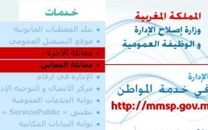 إطلاق خدمتين إلكترونيتين جديدتين لفائدة الموظفين العموميين