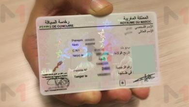 Photo of رسمي: معطيات حول تجديد رخص السياقة الإلكترونية بالمغرب