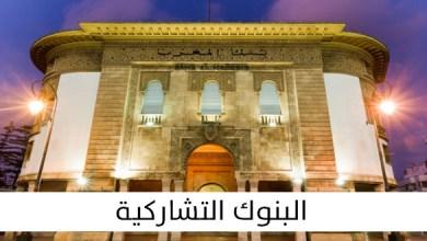 Photo of المغرب: إصدار صكوك لتطوير البنوك التشاركية